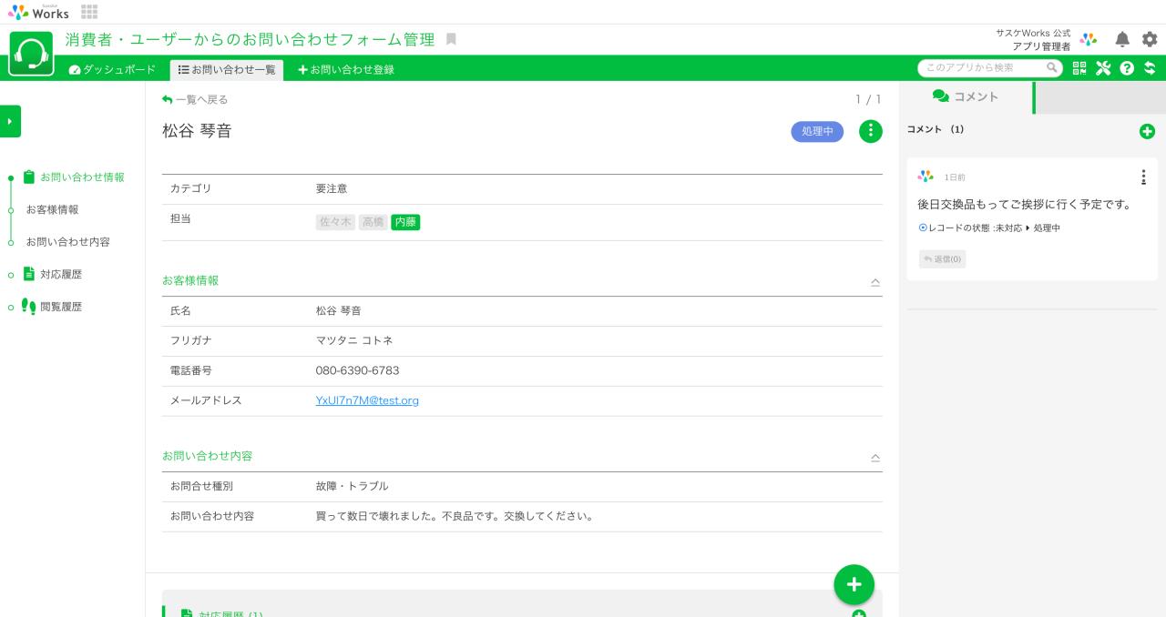 02消費者・ユーザーからのお問い合わせフォーム管理-SAASKE-Works-.png