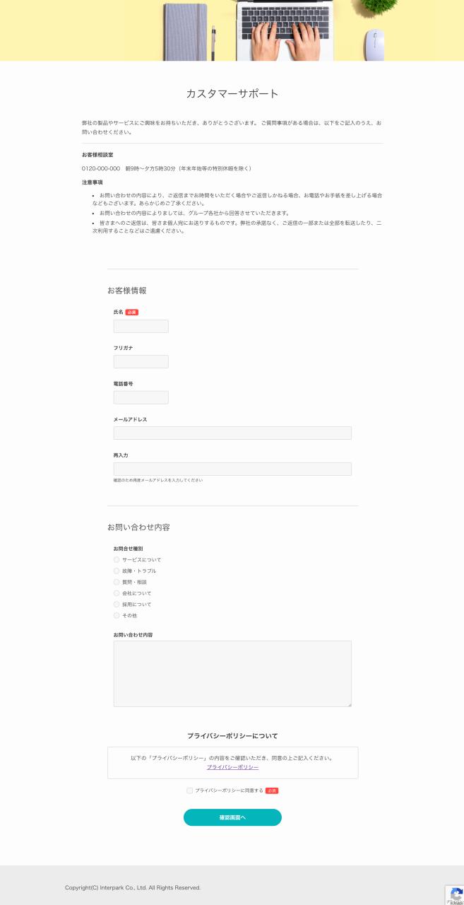 03消費者・ユーザーからのお問い合わせフォーム管理-SAASKE-Works-.png