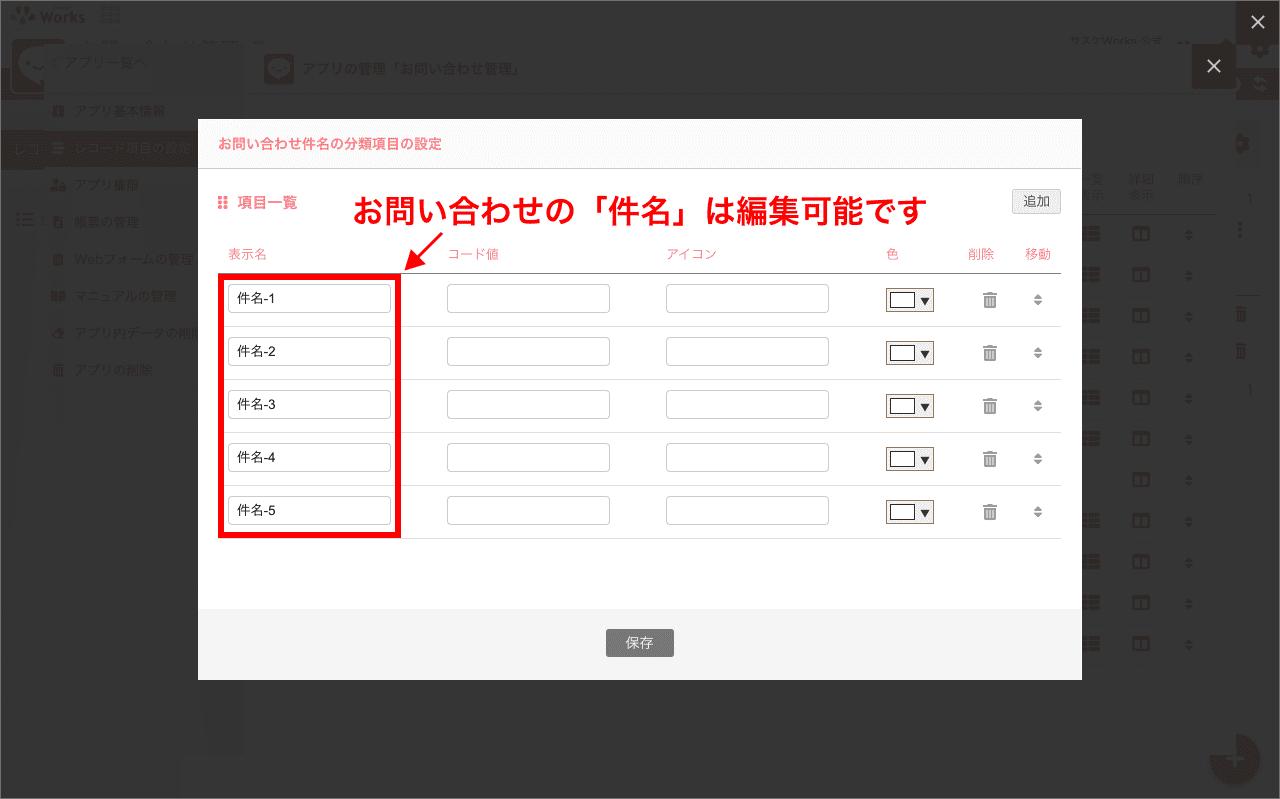 お問い合わせ管理-10.png