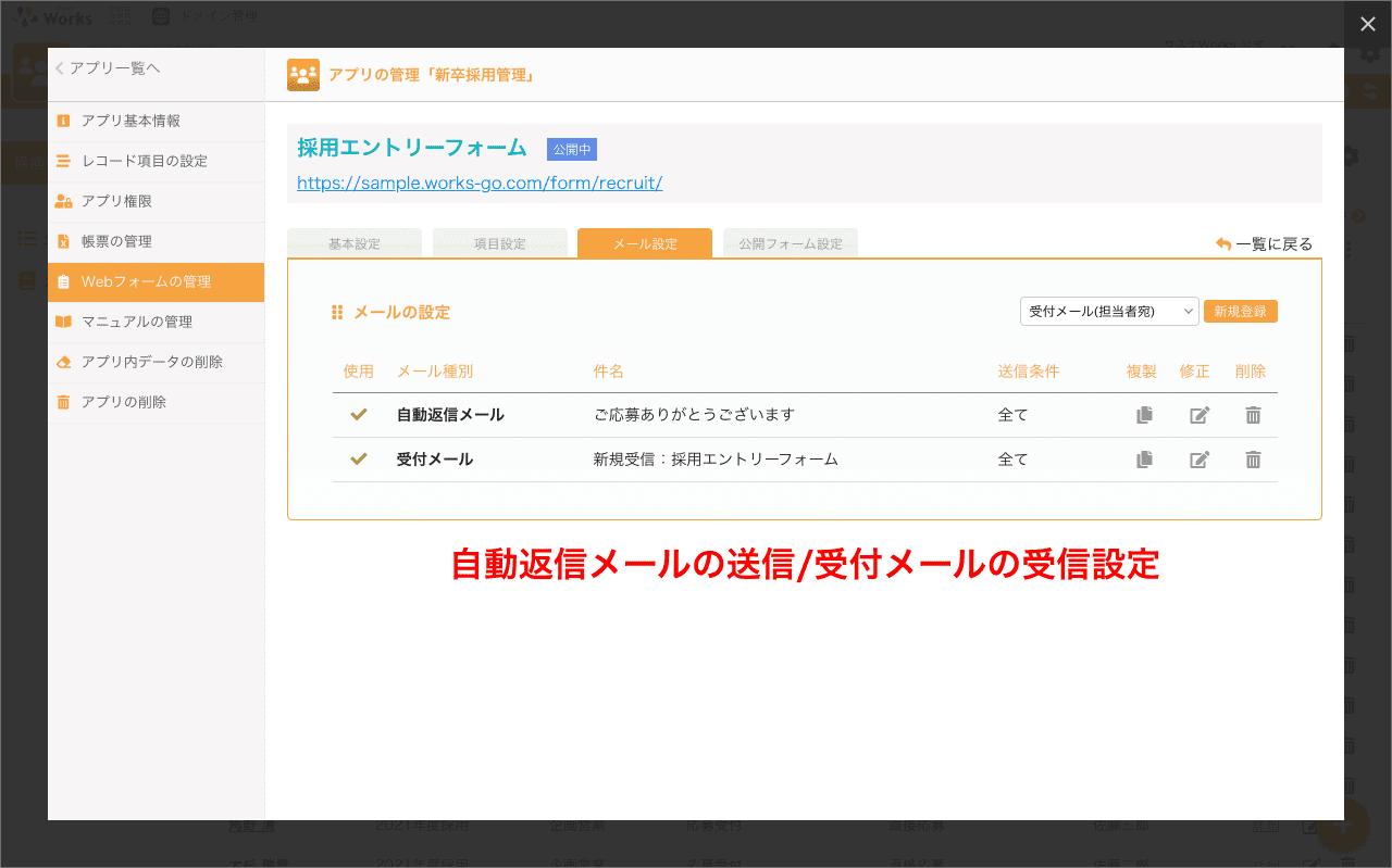 新卒採用管理-7.png