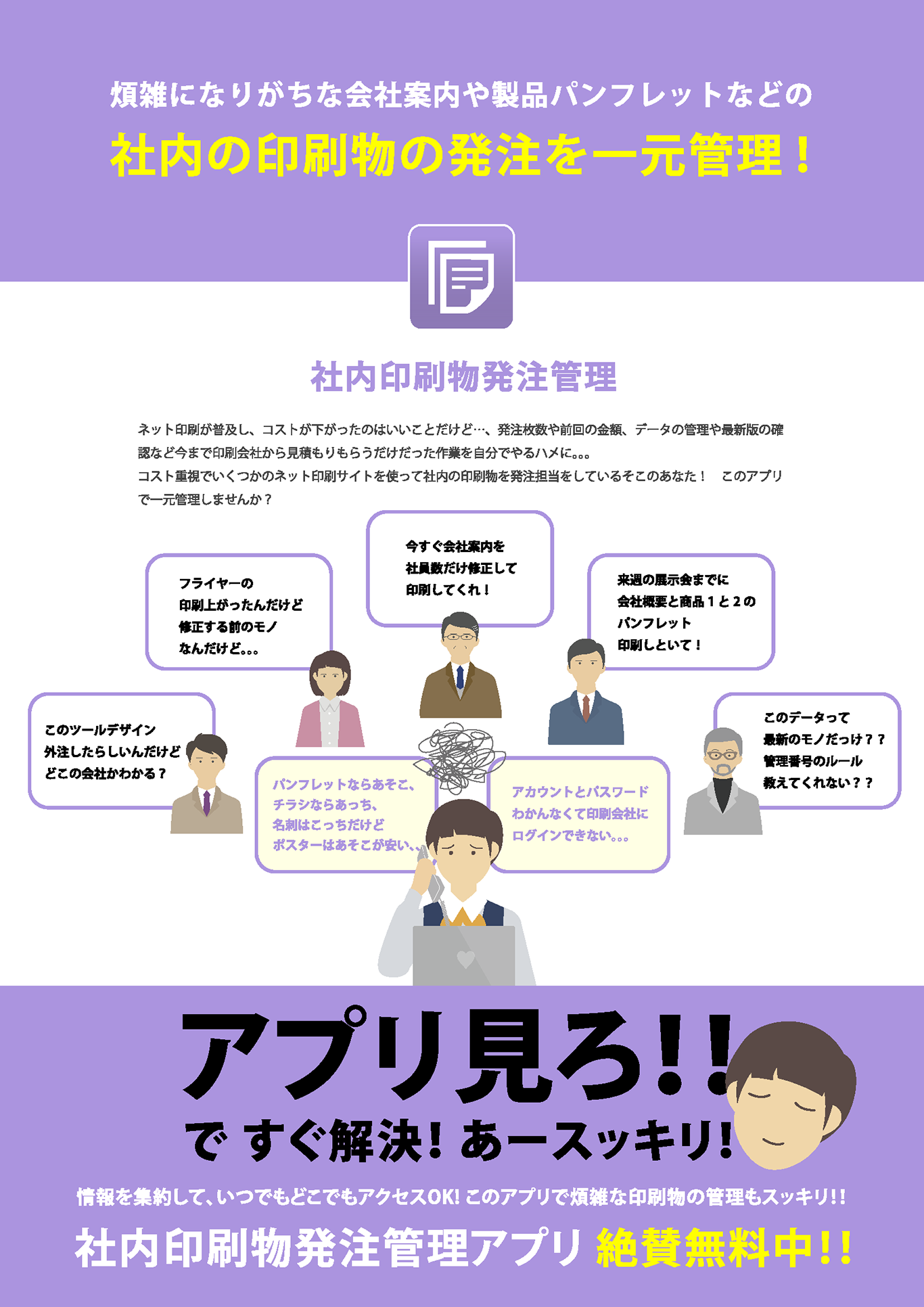 社内印刷物発注管理_01.png