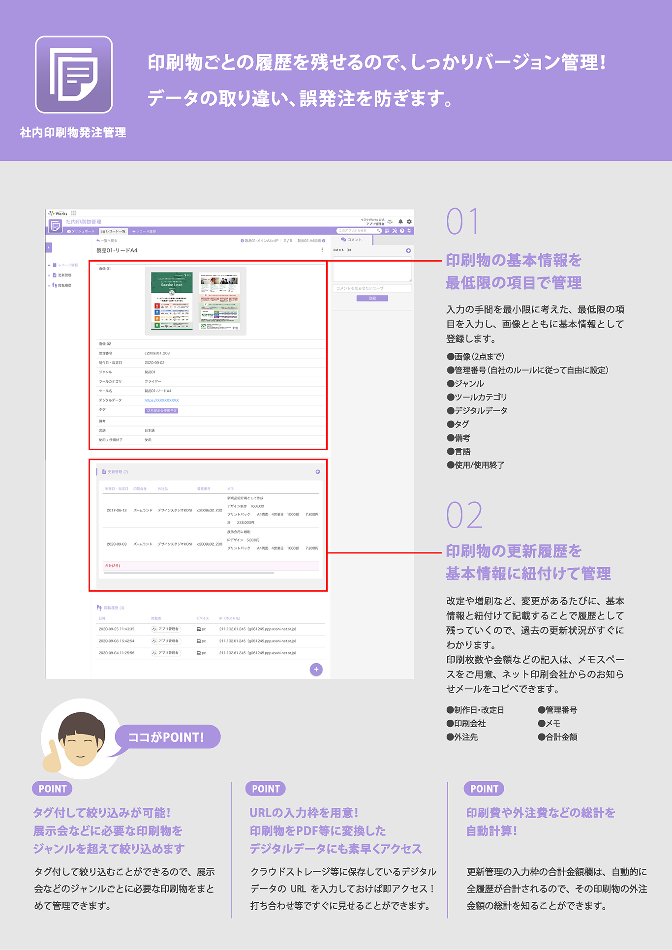 社内印刷物発注管理_02.png