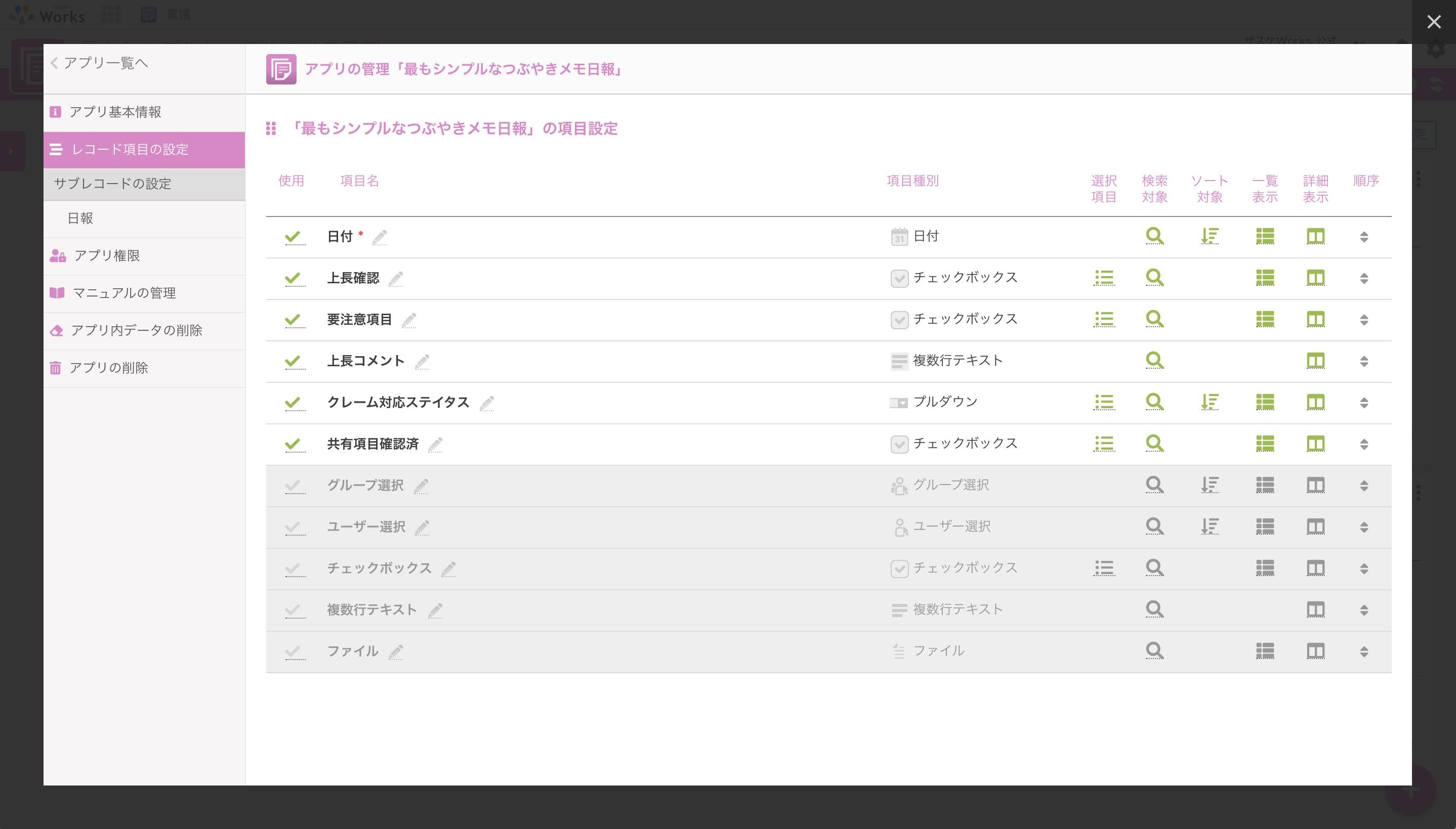つぶやき_pc_レコード項目設定.png