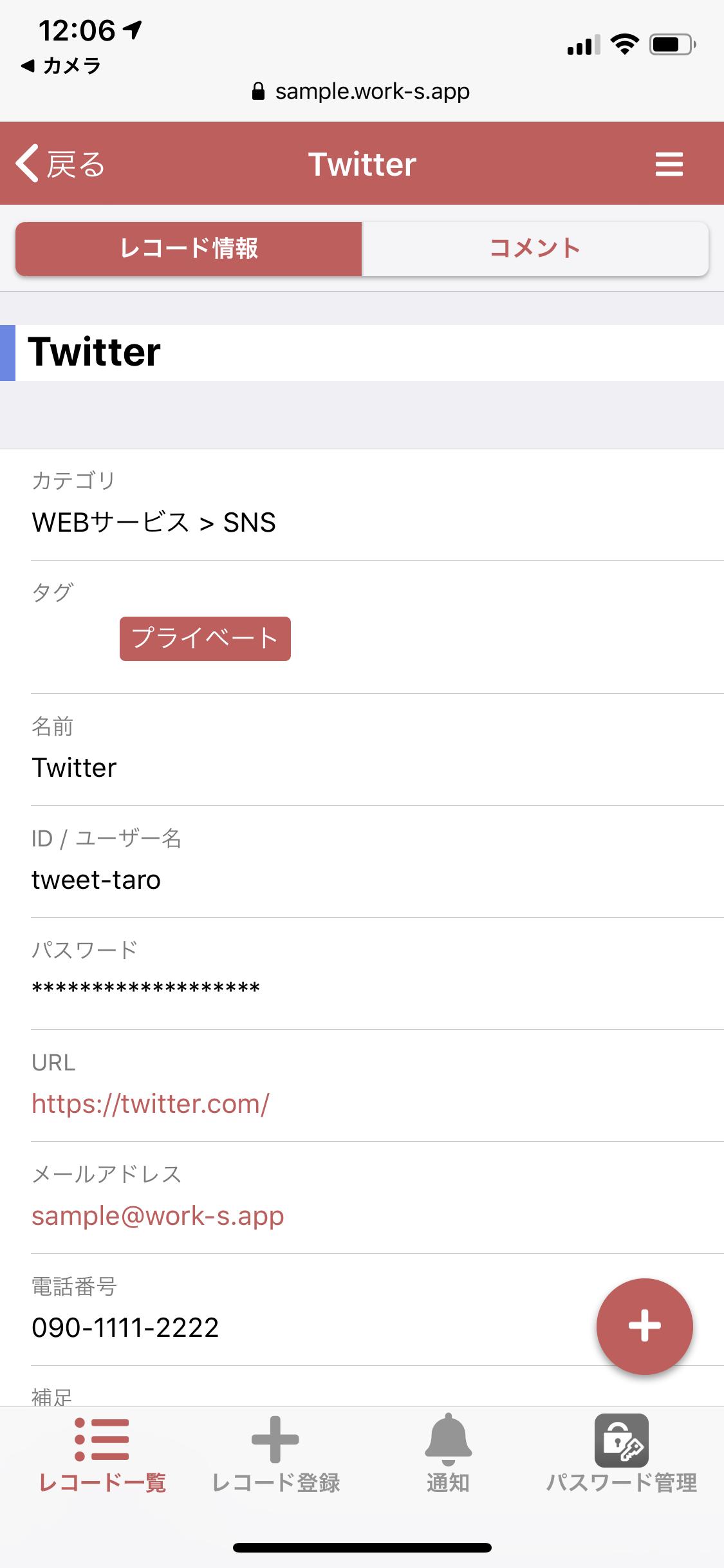 モバイル 詳細.PNG