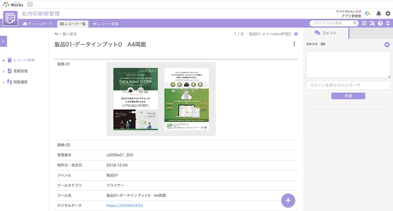03_印刷管理_PC_詳細.png