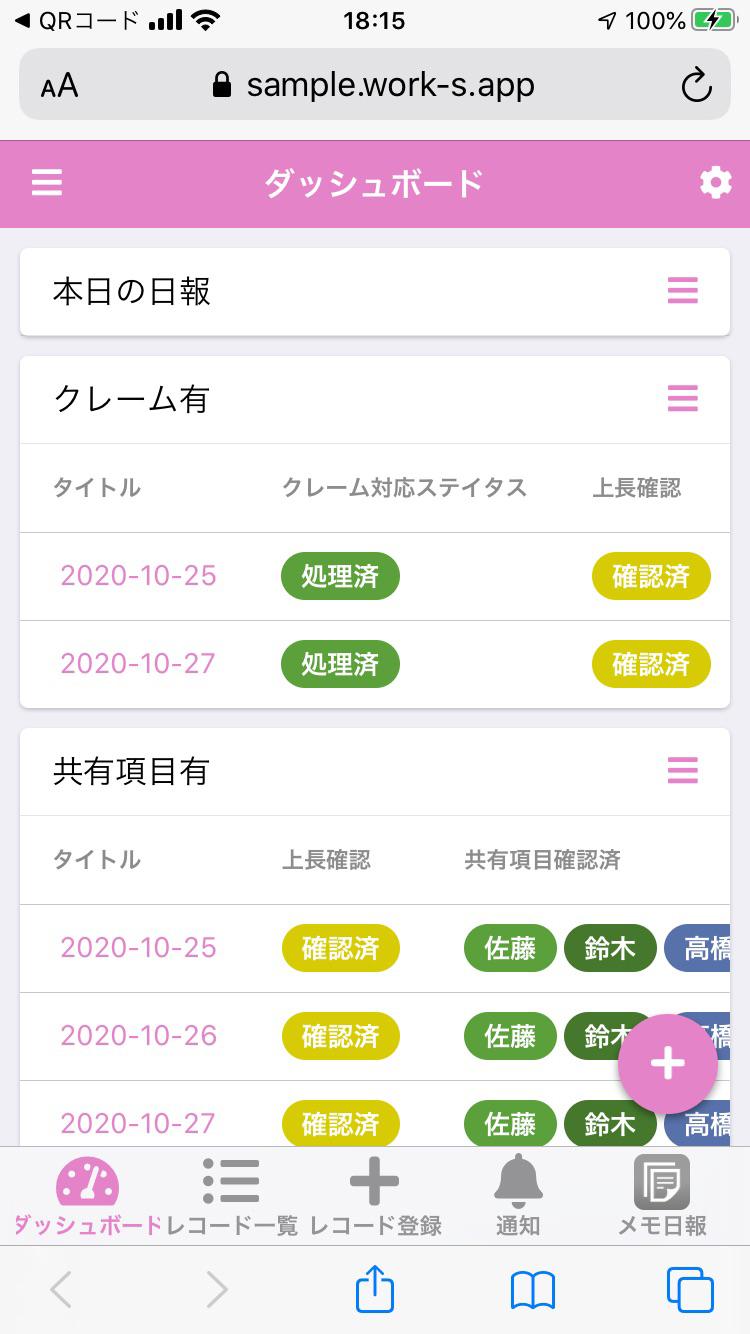 つぶやき_sp_db.jpg
