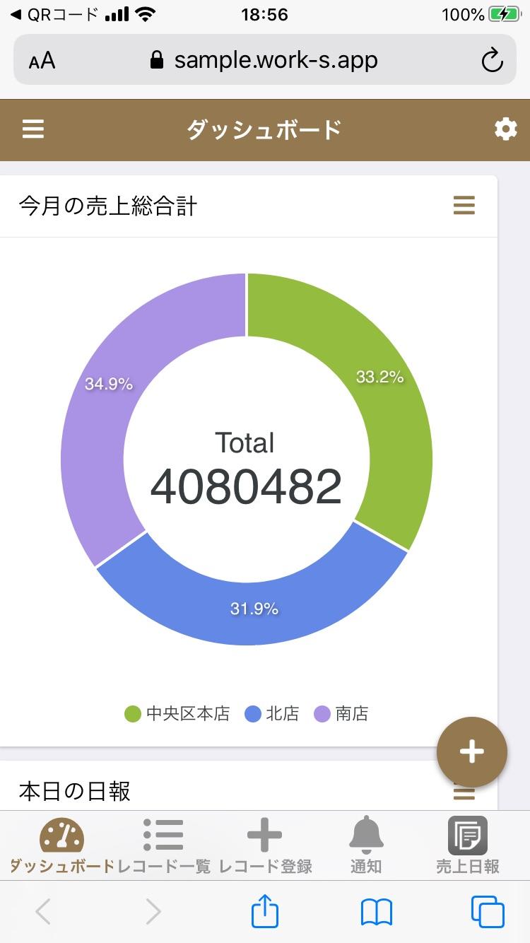 売上_sp_db.png