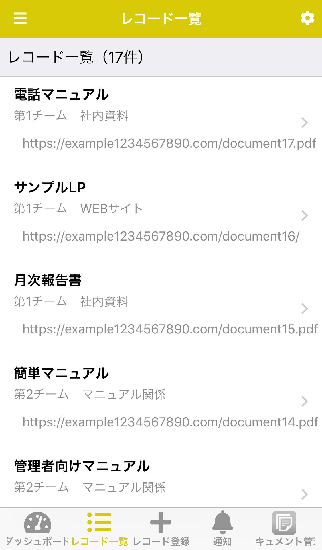 ドキュメント管理-2.png