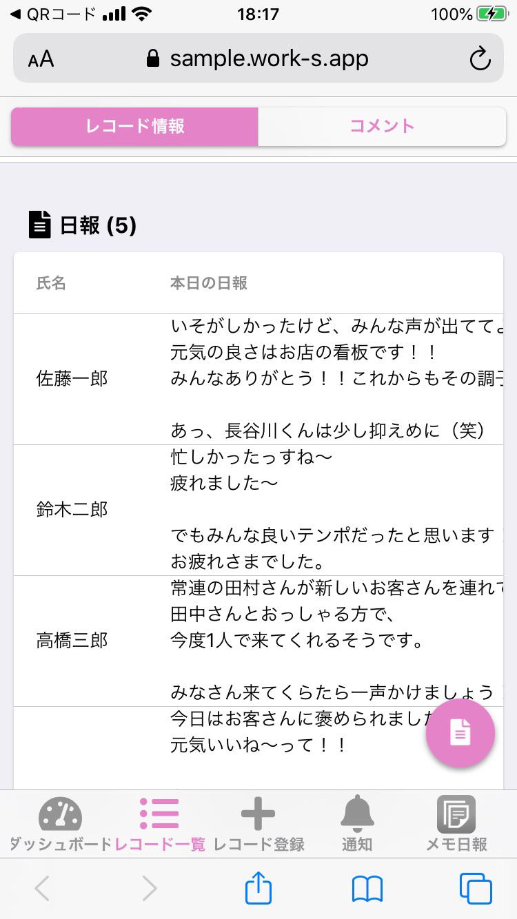 つぶやき_sp_詳細.jpg