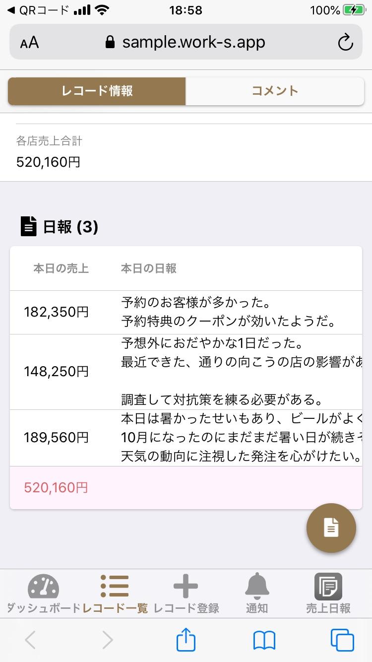 売上_sp_詳細.png