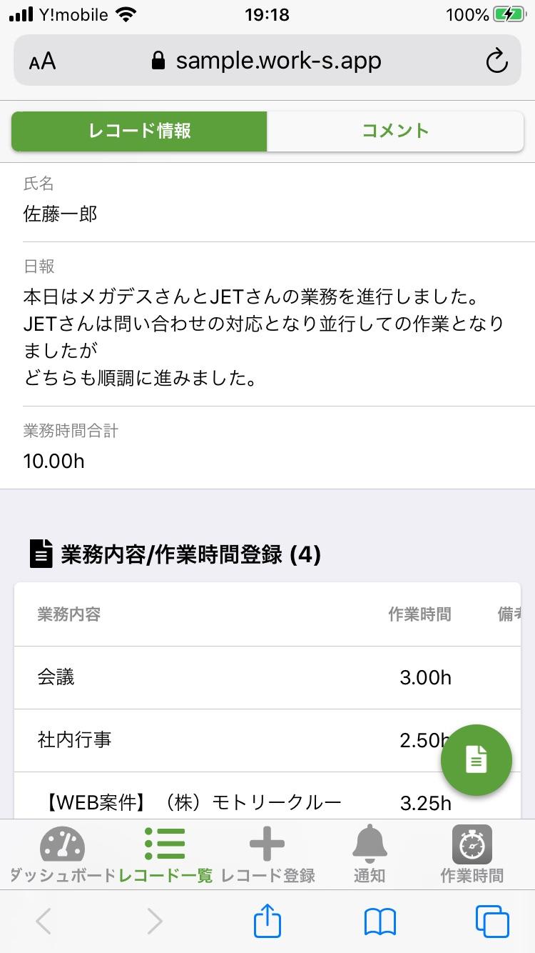 作業時間 _sp_詳細.png