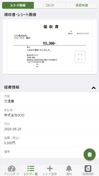 スマホ 詳細.png