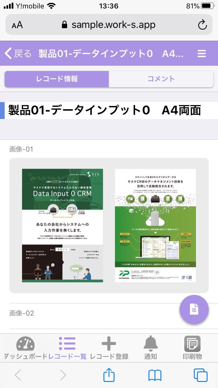 07_印刷管理_SP_詳細.png