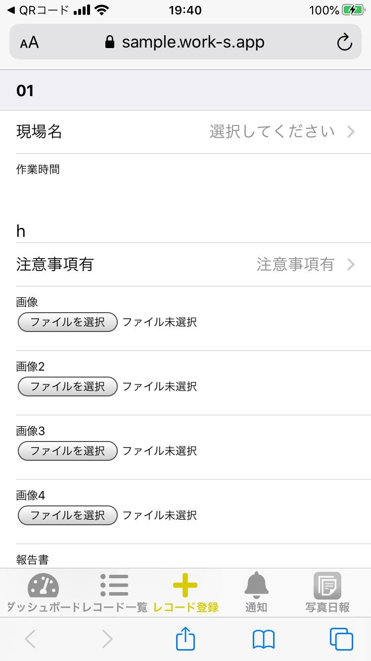 写真_sp_登録画面.png