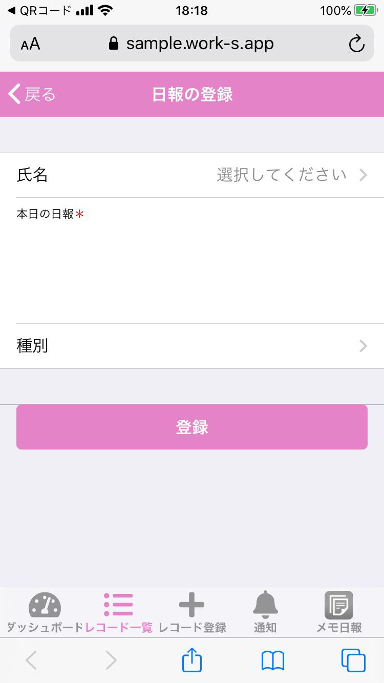 つぶやき_sp_登録画面.jpg