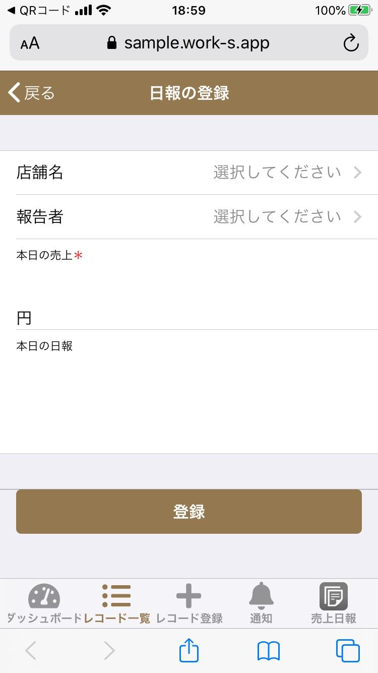 売上_sp_登録.png