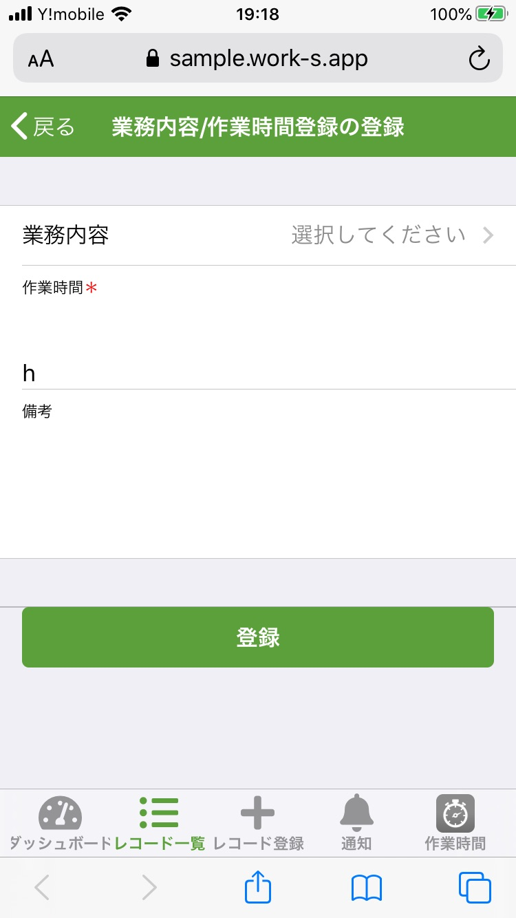 作業時間 _sp_登録画面.png