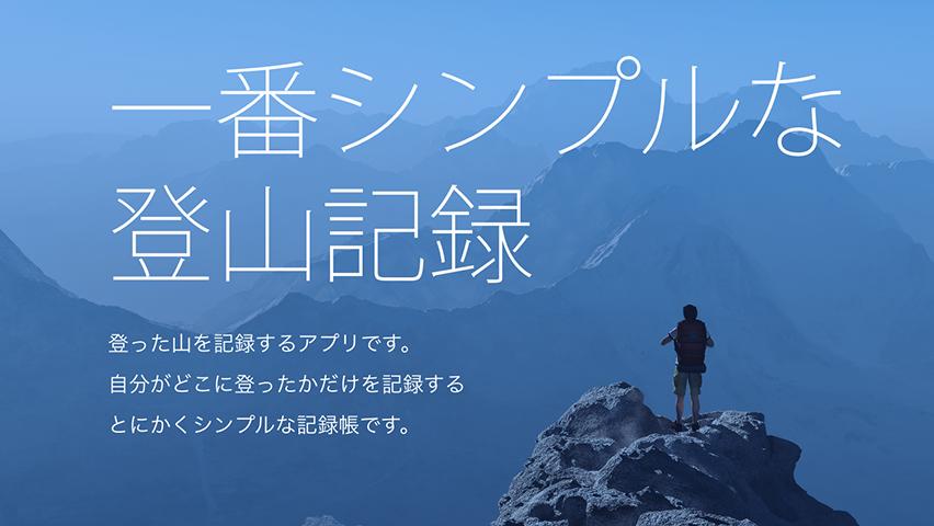 一番シンプルな登山記録