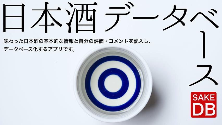 日本酒データベース