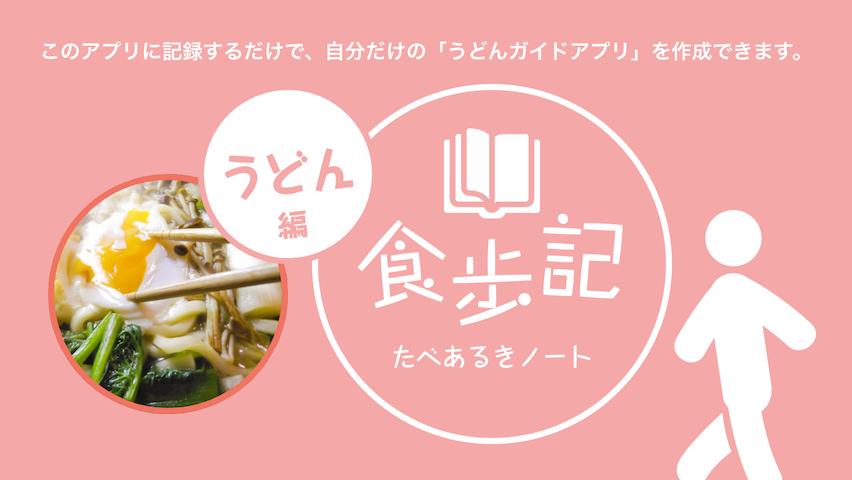 食歩記ノート(うどん編)