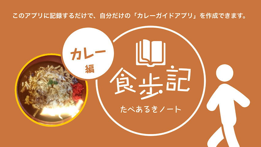 食歩記ノート(カレー編)