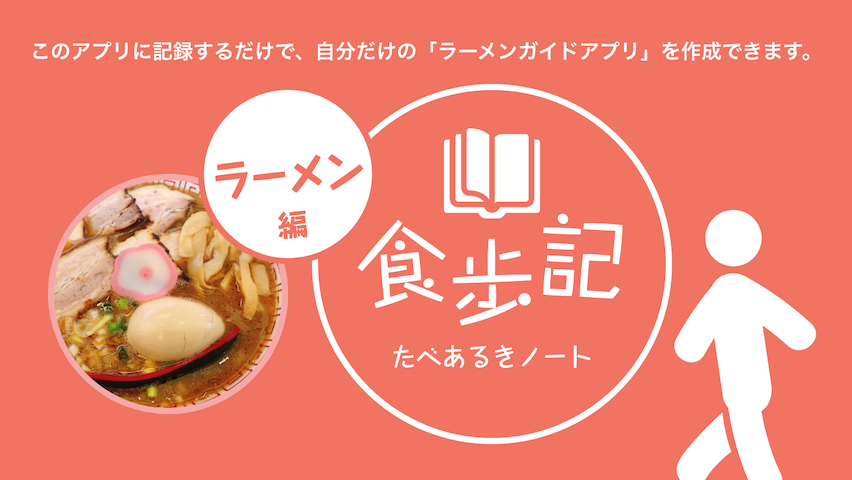 食歩記ノート(ラーメン編)