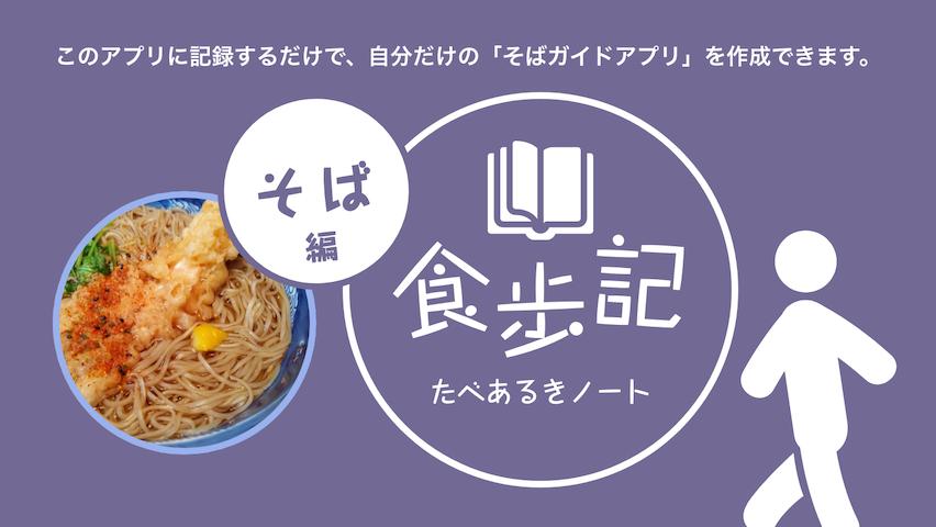 食歩記ノート(そば編)